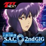 777NEXT_koukaku2_aicon
