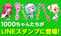 1000chan_site_sidebnr_11