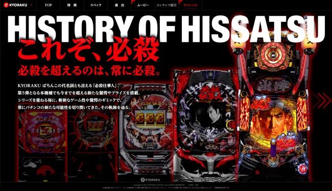 HISTORY OF HISSATSU ~これぞ、必殺。~