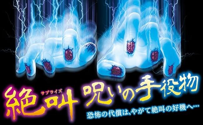 藤商事『パチスロリング 呪いの七日間』手役物