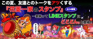 sankyo_line
