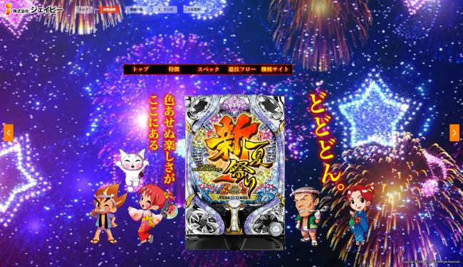 SANKYO、「夏祭り」シリーズの最新作『CR新夏祭り』の機種サイトを公開
