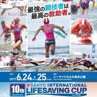 三洋カップ2017大会ポスター