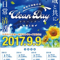 cleanday2017_1_a1