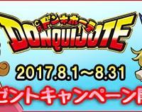 present_banner_donquijote