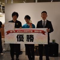 パチンコ技能甲子園表彰式 (1)