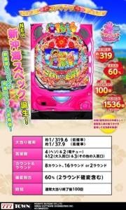 3【Android】171010_CRスーパー海物語IN沖縄4プレスリリース.pdf - Adobe Acrobat Pro