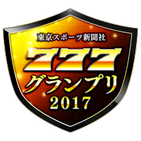 777GP2017大会エンブレム_B