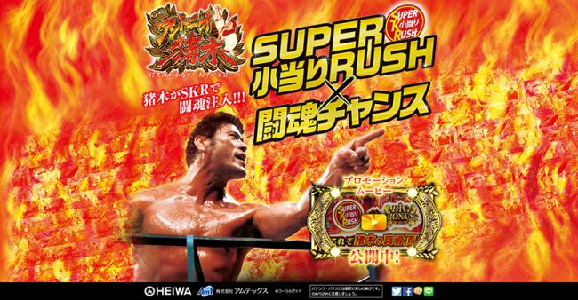 http://www.heiwanet.co.jp/latest/cr_inoki6/