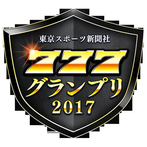 東京スポーツ新聞社777グランプリ201