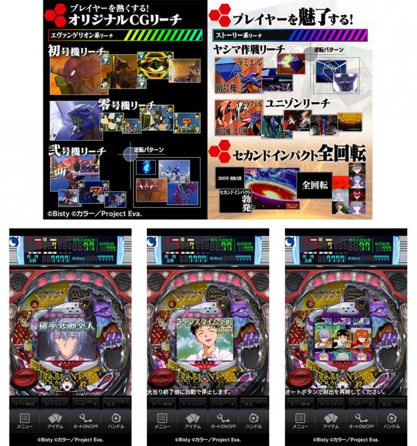 eva-app02