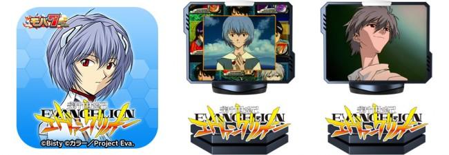 eva-app03