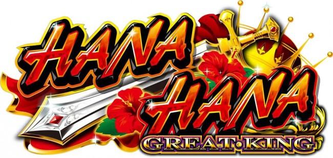 great-king-hanahana