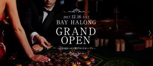 ベガスベガス、12月16日にベトナムにカジノ「ハリウッドワン ゲーミングクラブ ハロンベイ」を開業