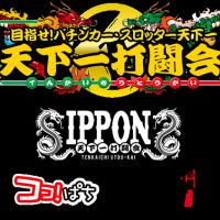 IpponKai