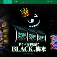 サンスリーのパチンコ新機種『CRドラム海物語 BLACK』の公式サイトオープン