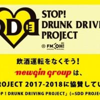 ニューギン、飲酒運転をなくすための推進プロジェクト「SDD」へ協賛