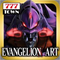 ビスティ参画第一弾!『EVANGELION ART』が777TOWN for Androidに襲来