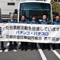 京都_献血(1)
