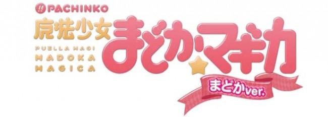 京楽『ぱちんこ 魔法少女まどか☆マギカ まどかver』のフィールドテストが直営店で3/20より実施