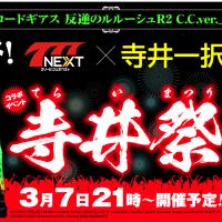 777NEXT、『コードギアス反逆のルルーシュR2C.C.ver.』配信記念!2時間限定コラボイベント「寺井祭」が本日開催