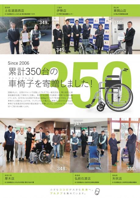 プルタブ車椅子2017_A1_409-001[1]