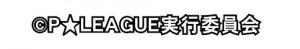【プレスリリース】サンスリーパチンコ新機種「CRボウリング革命P★LEAGUE」発表のご案内.pdf - Adobe Acrobat Pro