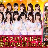 京楽産業『ぱちスロAKB48 勝利の女神』アプリをApp Passで配信開始