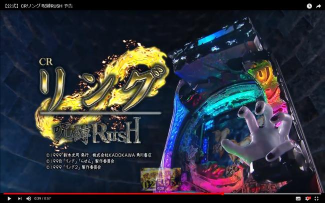 藤商事、『CRリング 呪縛RUSH』の予告動画を公開