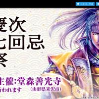 ニューギン、『前田慶次 四百七回忌 供養祭』特設サイトを公開