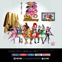 平和『戦国乙女10周年記念サイト』を公開!