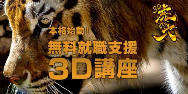 クリーク・アンド・リバー社、無料3DCGスキルアップ講座「3D虎の穴」の説明会を開催