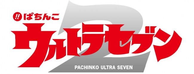 京楽産業.、パチンコ新機種『ぱちんこウルトラセブン2』基本スペック&注目演出を公開