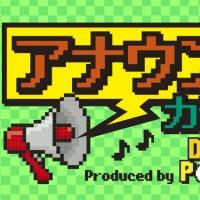パチンコ店のアナウンスをカラオケで!「アナウンスカラオケ」がJOYSOUNDに登場!!