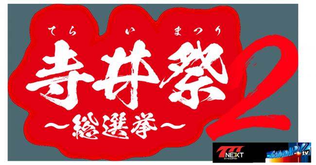 ScooP!tv「寺井一択」がパチンコ・パチスロアプリ「777NEXT」と再びコラボ!「寺井祭2~総選挙~」を開催!