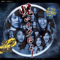 藤商事、パチンコ『CRリング 呪縛RUSH』の機種サイト&PVを公開