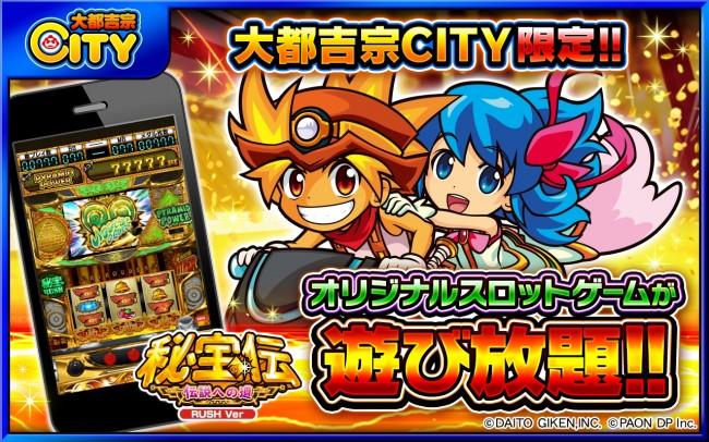 「大都吉宗CITY」オリジナルゲーム第3弾『秘宝伝(伝説)~RUSH Ver~』が登場!
