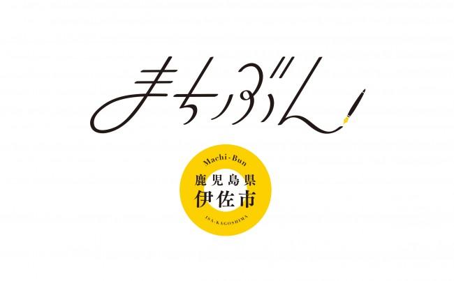 SANKYO、鹿児島県伊佐市を舞台にした小説を募集するプロジェクト『まちぶんin鹿児島県伊佐市』始動!