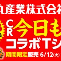 豊丸産業とパチ7が「CR今日もカツ丼」コラボTシャツキャンペーン開催