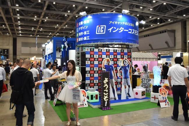 販売・マーケティング総合展 (3)