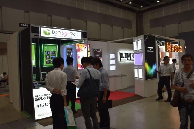 販売・マーケティング総合展 (1)