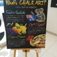 ZENT名古屋北店、期間限定でチョークアート展『Amazing Chalk Art』を開催