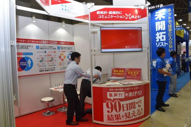 販売・マーケティング総合展 (2)