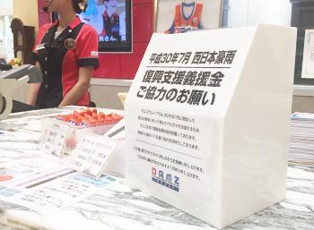CSR_義援金