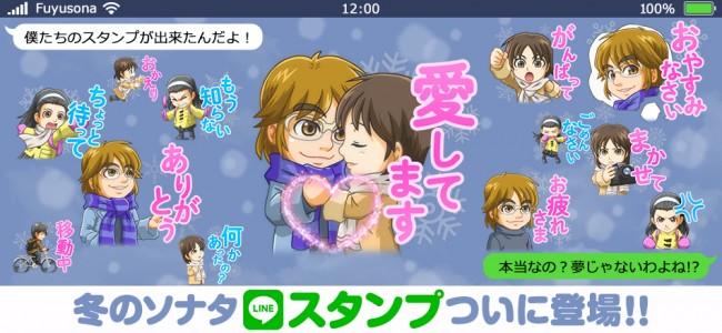 「冬のソナタ」キャラクターLINEスタンプが配信開始!