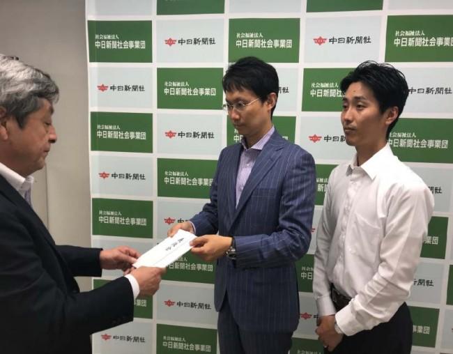 真城ホールディングス、西日本豪雨災害義援金を寄託