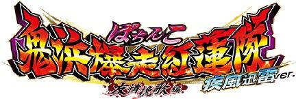 ベルコ、鬼浜シリーズ最新作パチンコ『CR鬼浜 疾風迅雷ver.』を10月にリリース