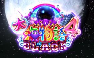 黒真珠を宿した『大海4BLACK』の主要演出信頼度解析!