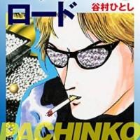 谷村ひとしの名作漫画、日本全国を旅するパチプロの物語『パチンコロード』が電子書店で配信開始