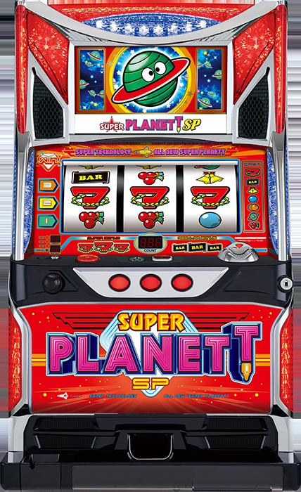 山佐、SPシリーズ最新作!パチスロ新機種『スーパープラネットSP』を発表
